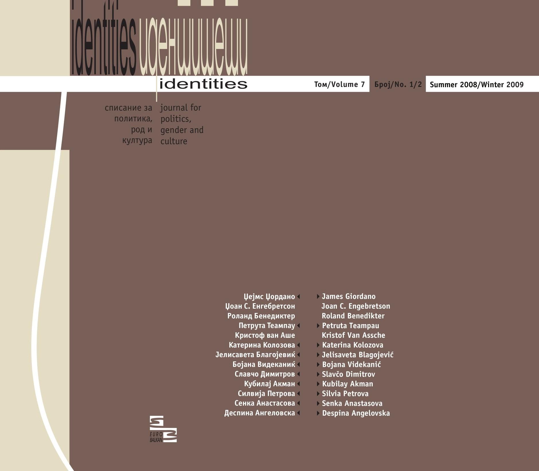 View Vol. 7 No. 1-2 (2008): Vol. 7, No. 1-2 (Summer 2008 - Winter 2009) - Issues No. 15-16